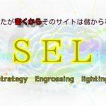 ~あなたが書くからそのサイトは儲からない~strategyEngrossinglighting