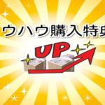 桜井のTTT特典のみ販売について
