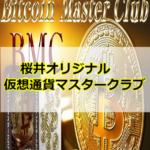 桜井BMC特典について