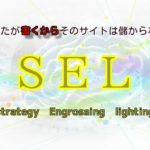 strategyEngrossinglighting~SEL~