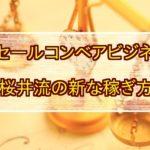 リセールコンベアビジネス桜井特典のみ販売