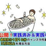 ICI桜井特典のみ
