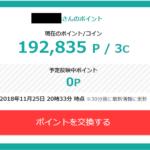 大森輝男のインスタマネープログラム(ICI)で一カ月で19万稼げた実例を公開