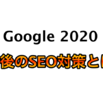 2020年のGoogleの動向とSEOを無視してネットビジネスで稼ぐ