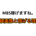 横井庄のMBS速報 実績公開。稼げない理由がない そんな教材です。