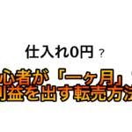 【MUGEN】2019年11月 ほぼ0円転売で新たな結果