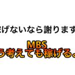 横井庄のMBS どう考えても稼げるので再レビュー