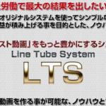 株式会社バンザイ LTS LineTubeSystem 私ならこう稼ぎます。
