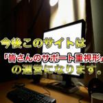 【超重要】大きく変わります。今後の桜井サイトの方針について。