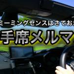 コレクターEND「桜井城太郎のほぼエブリデイ 助手席メルマガ」