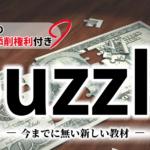 時代遅れ?最先端?スシルの「puzzle〜今までにない新しい教材」レビュー