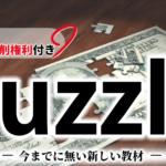 【正式発表】スシルのpuzzle取り扱い開始 最も楽に稼ぐ方法と認定