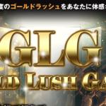 梶原富朗のGLGの全貌と未来への期待