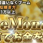 彩音伸司の【安定長期】✖️【即金】✖️【知名度アップ】を 兼ね備えたvoiceMonetizeレビュー
