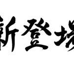 新サービス 桜井の繋がりツール