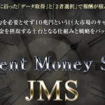【期間限定】騙されるな!!山本隆英JMSで稼ぎたいなら◯◯を配置するしかありません。