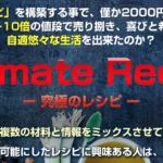 【特典だけで有料級です】平田勝のUltimate Recipe(物販ビジネスで原価5倍のカラクリRECIPI)が内容不明な件とその解説